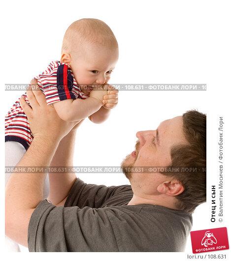 Отец и сын, фото № 108631, снято 8 мая 2007 г. (c) Валентин Мосичев / Фотобанк Лори
