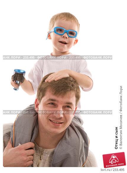 Отец и сын, фото № 233495, снято 9 марта 2008 г. (c) Валентин Мосичев / Фотобанк Лори