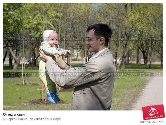 Отец и сын, фото № 272775, снято 3 мая 2008 г. (c) Сергей Васильев / Фотобанк Лори
