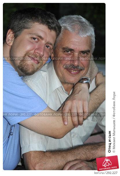 Отец и сын, фото № 292227, снято 18 мая 2008 г. (c) Михаил Малышев / Фотобанк Лори