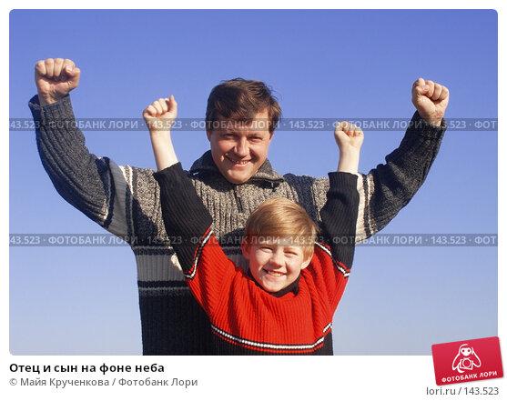 Отец и сын на фоне неба, фото № 143523, снято 17 апреля 2007 г. (c) Майя Крученкова / Фотобанк Лори