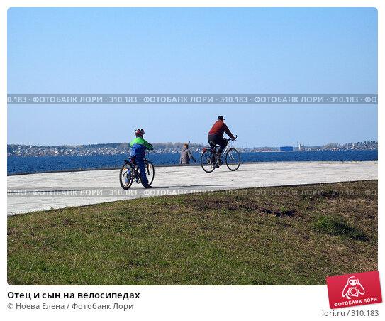Отец и сын на велосипедах, фото № 310183, снято 24 мая 2008 г. (c) Ноева Елена / Фотобанк Лори