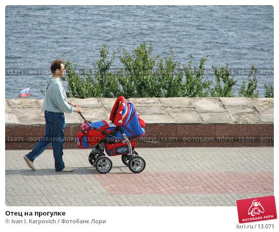 Отец на прогулке, фото № 13071, снято 29 сентября 2006 г. (c) Ivan I. Karpovich / Фотобанк Лори