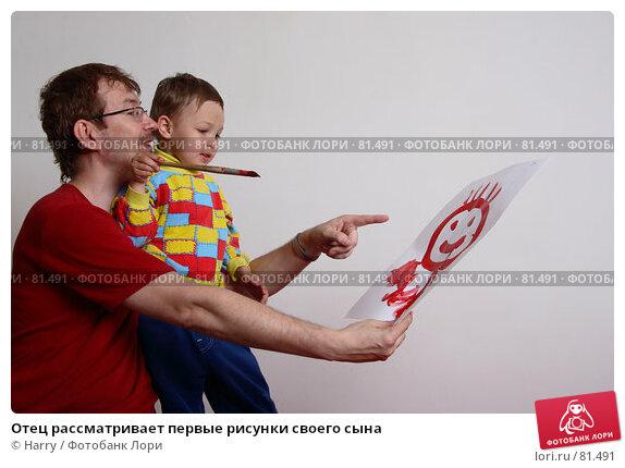 Отец рассматривает первые рисунки своего сына, фото № 81491, снято 4 июня 2007 г. (c) Harry / Фотобанк Лори