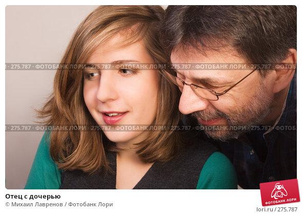 Отец с дочерью, фото № 275787, снято 4 января 2007 г. (c) Михаил Лавренов / Фотобанк Лори