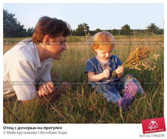 Отец с дочерью на прогулке, фото № 144079, снято 20 июля 2007 г. (c) Майя Крученкова / Фотобанк Лори