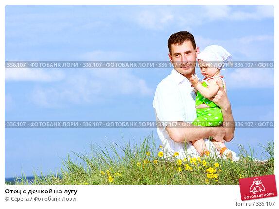 Отец с дочкой на лугу, фото № 336107, снято 21 июня 2008 г. (c) Серёга / Фотобанк Лори
