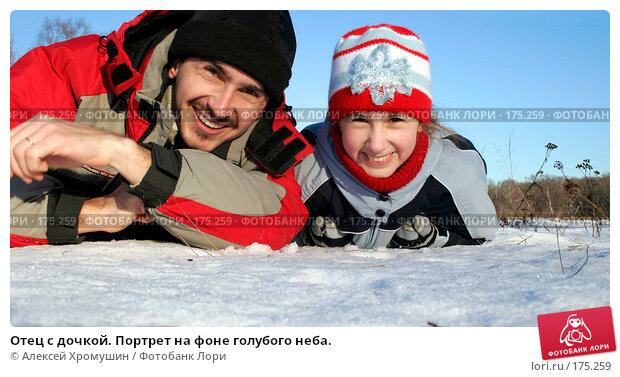 Отец с дочкой. Портрет на фоне голубого неба., фото № 175259, снято 23 декабря 2007 г. (c) Алексей Хромушин / Фотобанк Лори