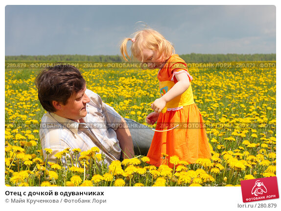 Отец с дочкой в одуванчиках, фото № 280879, снято 11 мая 2008 г. (c) Майя Крученкова / Фотобанк Лори