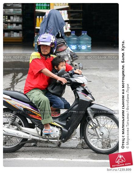 Отец с маленьким сыном на мотоцикле. Бали. Кута., фото № 239899, снято 22 февраля 2008 г. (c) Морозова Татьяна / Фотобанк Лори