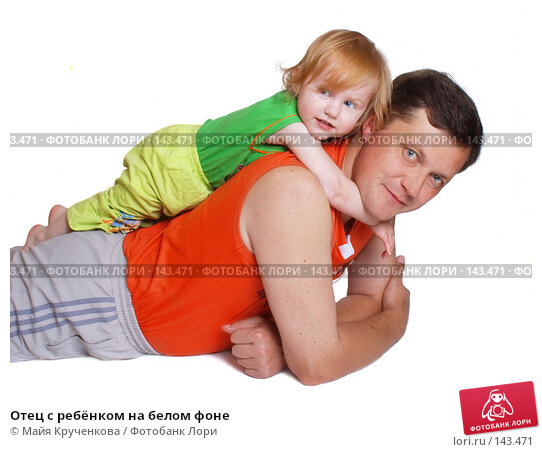 Купить «Отец с ребёнком на белом фоне», фото № 143471, снято 17 сентября 2007 г. (c) Майя Крученкова / Фотобанк Лори