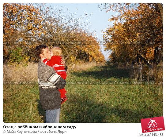 Купить «Отец с ребёнком в яблоневом саду», фото № 143483, снято 29 сентября 2007 г. (c) Майя Крученкова / Фотобанк Лори