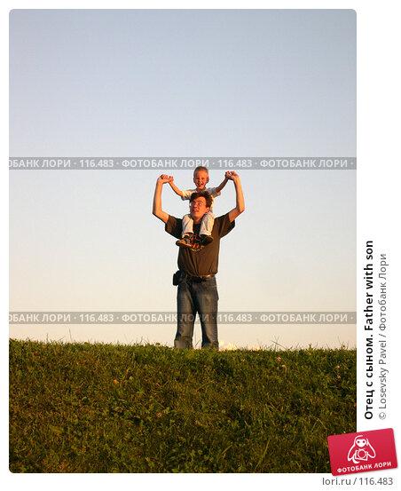 Отец с сыном. Father with son, фото № 116483, снято 31 июля 2005 г. (c) Losevsky Pavel / Фотобанк Лори