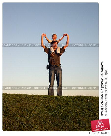 Купить «Отец с сыном на руках на закате», фото № 116491, снято 31 июля 2005 г. (c) Losevsky Pavel / Фотобанк Лори