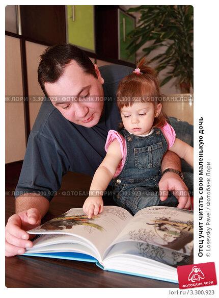фото папа развращает малую дочку