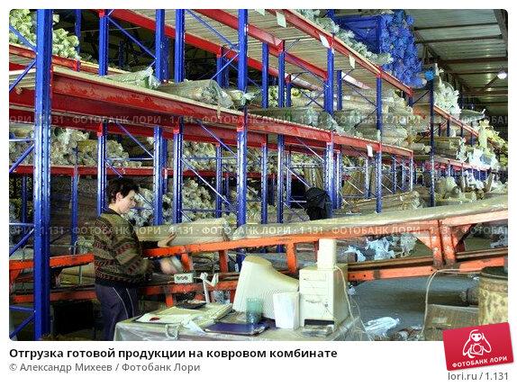 Отгрузка готовой продукции на ковровом комбинате, фото № 1131, снято 22 января 2017 г. (c) Александр Михеев / Фотобанк Лори