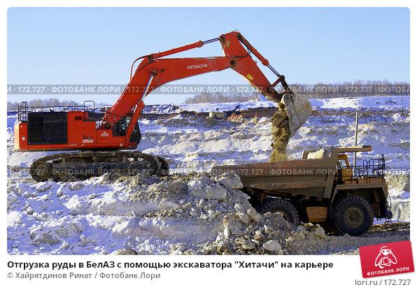 """Отгрузка руды в БелАЗ с помощью экскаватора """"Хитачи"""" на карьере, фото № 172727, снято 28 декабря 2007 г. (c) Хайрятдинов Ринат / Фотобанк Лори"""