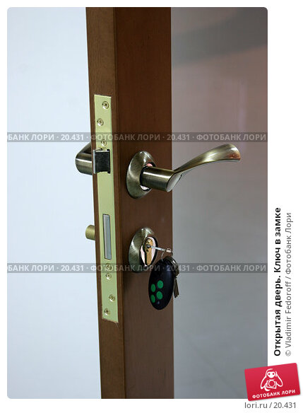 Открытая дверь. Ключ в замке, фото № 20431, снято 20 января 2007 г. (c) Vladimir Fedoroff / Фотобанк Лори