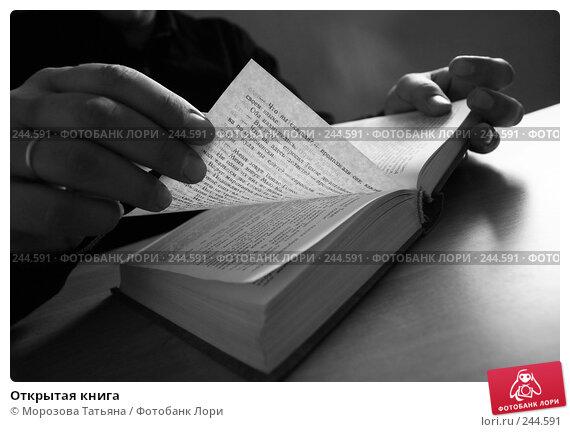 Открытая книга, фото № 244591, снято 21 октября 2005 г. (c) Морозова Татьяна / Фотобанк Лори