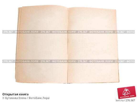 Открытая книга, фото № 270367, снято 2 мая 2008 г. (c) Бутинова Елена / Фотобанк Лори