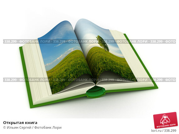 Открытая книга, иллюстрация № 338299 (c) Ильин Сергей / Фотобанк Лори