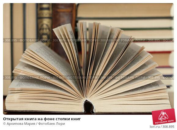 Открытая книга на фоне стопки книг, фото № 308895, снято 3 июня 2008 г. (c) Архипова Мария / Фотобанк Лори