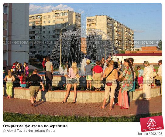 Купить «Открытие фонтана во Фрязине», эксклюзивное фото № 202103, снято 20 июня 2006 г. (c) Alexei Tavix / Фотобанк Лори