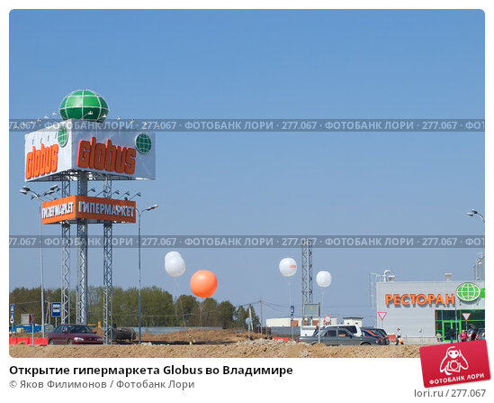 Открытие гипермаркета Globus во Владимире, эксклюзивное фото № 277067, снято 30 апреля 2008 г. (c) Яков Филимонов / Фотобанк Лори