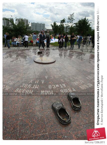 Открытие памятника студенческим приметам в парке 850-летия Москвы, фото № 336811, снято 27 июня 2008 г. (c) Антон Белицкий / Фотобанк Лори