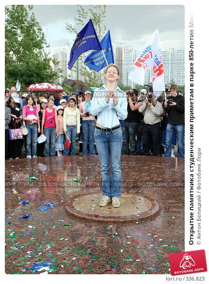 Открытие памятника студенческим приметам в парке 850-летия Москвы, фото № 336823, снято 27 июня 2008 г. (c) Антон Белицкий / Фотобанк Лори