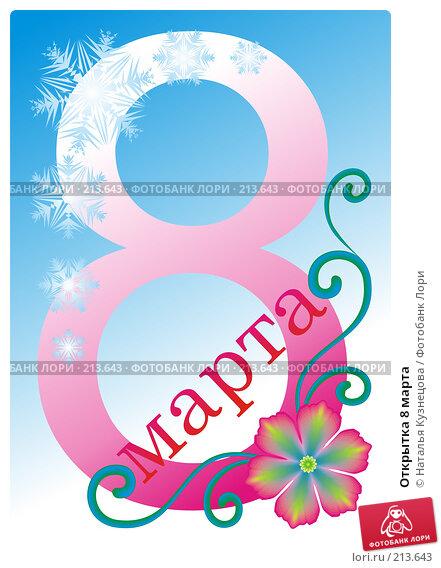Купить «Открытка 8 марта», иллюстрация № 213643 (c) Наталья Кузнецова / Фотобанк Лори