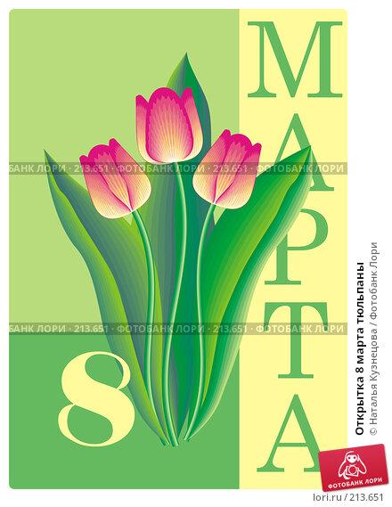 Купить «Открытка 8 марта тюльпаны», иллюстрация № 213651 (c) Наталья Кузнецова / Фотобанк Лори