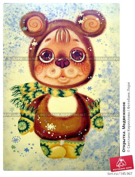 Открытка. Медвежонок, фото № 145967, снято 12 августа 2006 г. (c) Светлана Кириллова / Фотобанк Лори