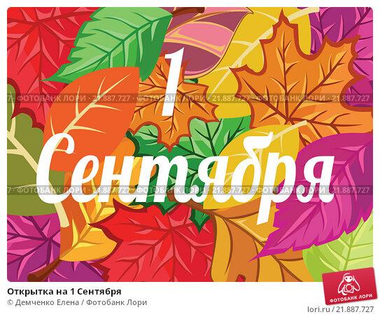 Купить «Открытка на 1 Сентября», иллюстрация № 21887727 (c) Демченко Елена / Фотобанк Лори