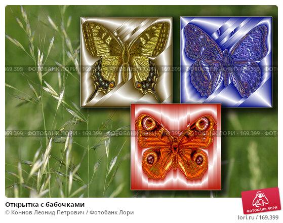 Открытка с бабочками, фото № 169399, снято 30 мая 2007 г. (c) Коннов Леонид Петрович / Фотобанк Лори