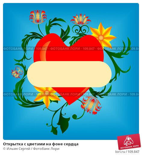 Открытка с цветами на фоне сердца, иллюстрация № 109847 (c) Ильин Сергей / Фотобанк Лори