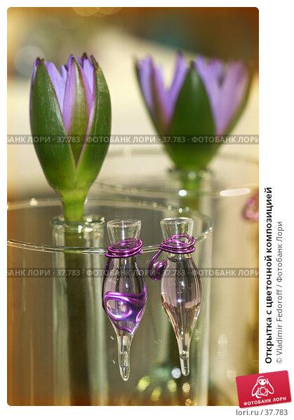 Открытка с цветочной композицией, фото № 37783, снято 26 апреля 2007 г. (c) Vladimir Fedoroff / Фотобанк Лори