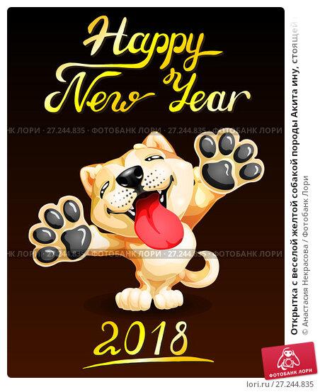 Купить «Открытка с веселой желтой собакой породы Акита ину, стоящей на задних лапах и надписью Happy New Year 2018. Полно-цветная иллюсторация в мулитипликационном стиле на черном фоне.», иллюстрация № 27244835 (c) Анастасия Некрасова / Фотобанк Лори