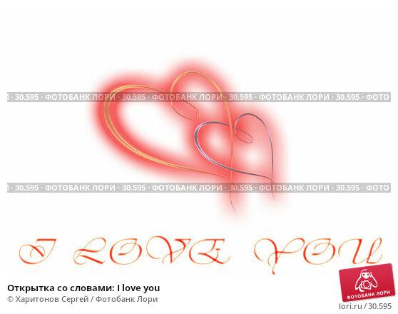 Открытка со словами: I love you, иллюстрация № 30595 (c) Харитонов Сергей / Фотобанк Лори