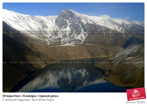 Открытки с Памира: горная река, фото № 79251, снято 16 ноября 2004 г. (c) Алексей Ладыгин / Фотобанк Лори