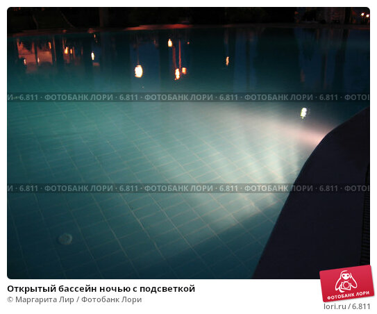 Открытый бассейн ночью с подсветкой, фото № 6811, снято 5 июля 2006 г. (c) Маргарита Лир / Фотобанк Лори