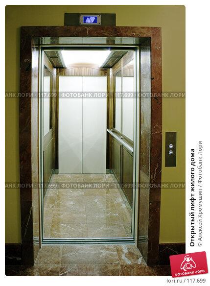 Купить «Открытый лифт жилого дома», фото № 117699, снято 16 октября 2006 г. (c) Алексей Хромушин / Фотобанк Лори