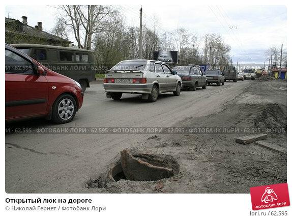 Открытый люк на дороге, фото № 62595, снято 17 мая 2007 г. (c) Николай Гернет / Фотобанк Лори