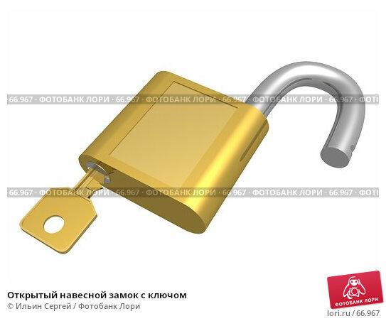 Открытый навесной замок с ключом, иллюстрация № 66967 (c) Ильин Сергей / Фотобанк Лори