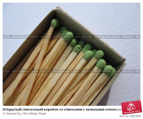 Купить «Открытый спичечный коробок со спичками с зелеными головками на белом фоне», фото № 283975, снято 10 мая 2008 г. (c) Заноза-Ру / Фотобанк Лори