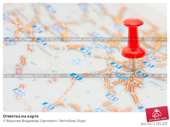 Купить «Отметка на карте», фото № 1727227, снято 20 мая 2010 г. (c) Воронин Владимир Сергеевич / Фотобанк Лори
