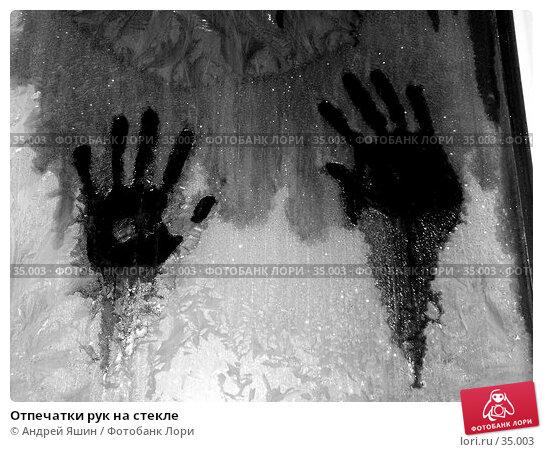 Отпечатки рук на стекле, фото № 35003, снято 1 февраля 2005 г. (c) Андрей Яшин / Фотобанк Лори