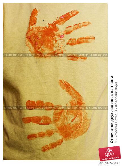 Отпечаток двух ладошек на ткани, фото № 52839, снято 15 июня 2007 г. (c) Лисовская Наталья / Фотобанк Лори