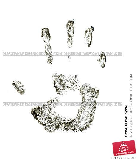 Купить «Отпечаток руки», фото № 141107, снято 27 февраля 2007 г. (c) Морозова Татьяна / Фотобанк Лори