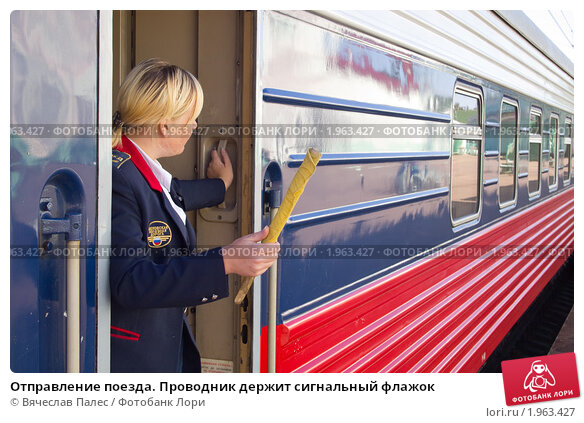 Отправление поезда. Проводник держит сигнальный флажок, фото № 1963427, снято 29 июля 2010 г. (c) Вячеслав Палес / Фотобанк Лори